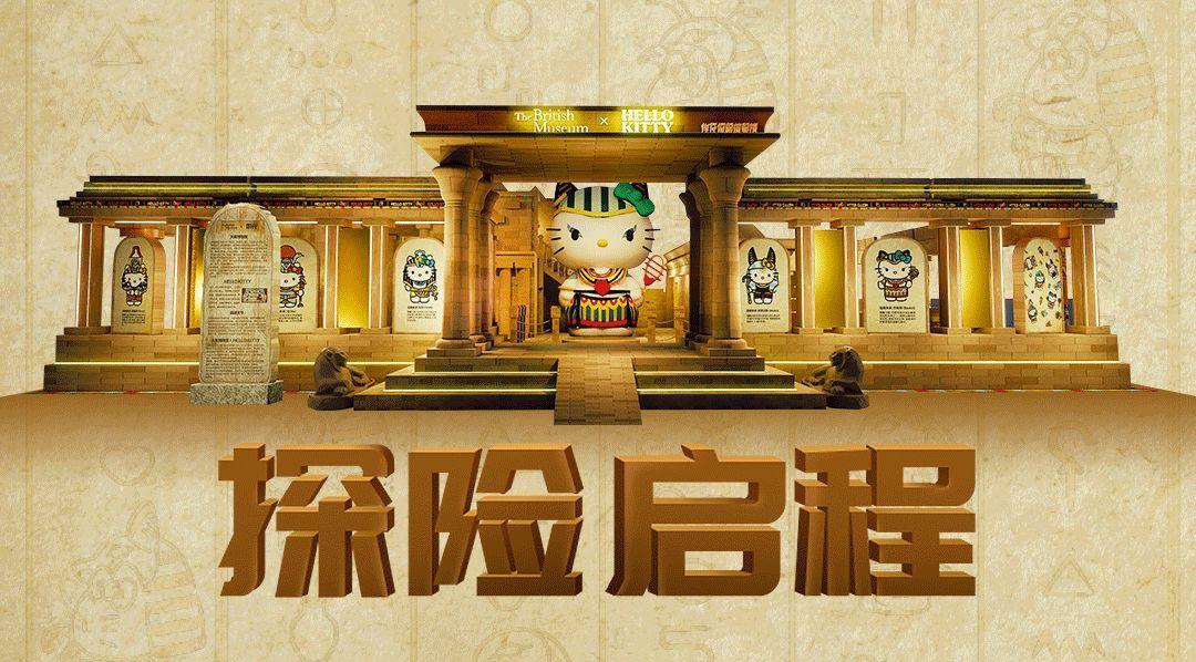 Nieuwe TBM X HelloKitty Event gehost door Alfilo in Suzhou, China